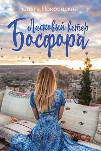 Ольга Покровская - Ласковый ветер Босфора