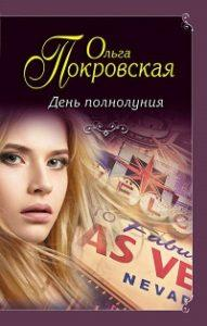 Ольга Покровская - День полнолуния (сборник)