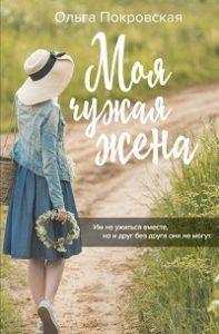 Ольга Покровская - Моя чужая жена