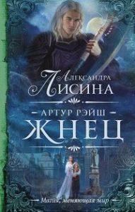 Александра Лисина - Артур Рэйш. Жнец