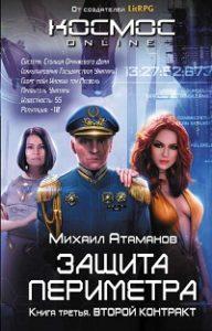 Михаил Атаманов - Защита Периметра. Второй контракт