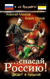 Алексей Махров, Борис Орлов - Господин из завтра. Времена не выбирают?
