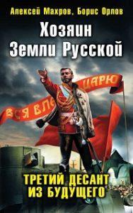 Алексей Махров, Борис Орлов - Господин из завтра. Хозяин Земли Русской