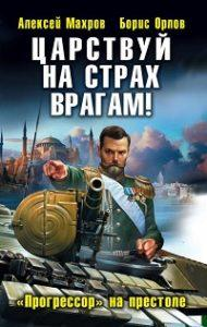 Алексей Махров, Борис Орлов - Господин из завтра. На страх врагам!