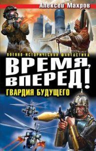 Алексей Махров - Время, вперед! Гвардия будущего (сборник)