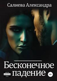 Александра Салиева - Бесконечное падение