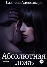 Александра Салиева - Абсолютная ложь