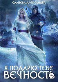 Александра Салиева - Я подарю тебе вечность