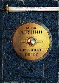 Борис Акунин - Огненный перст (сборник)