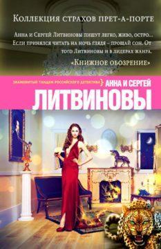Анна и Сергей Литвиновы - Коллекция страхов прет-а-порте