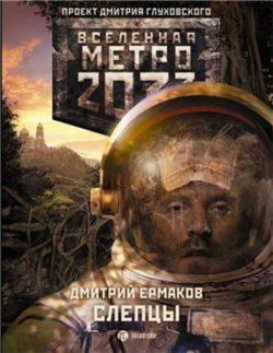 Дмитрий Ермаков - Метро 2033: Слепцы