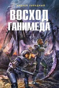 Андрей Ливадный - Восход Ганимеда