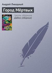 Андрей Ливадный - Город Мёртвых