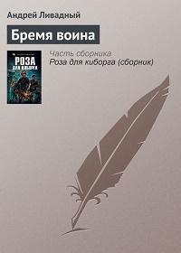 Андрей Ливадный - Бремя воина