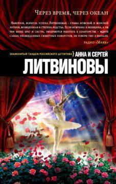 Анна и Сергей Литвиновы - Через время, через океан