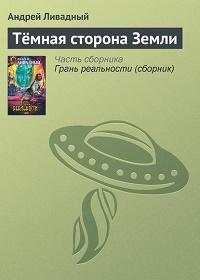 Андрей Ливадный - Тёмная сторона Земли