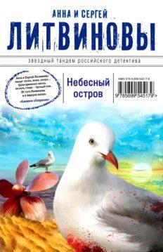 Анна и Сергей Литвиновы - Небесный остров