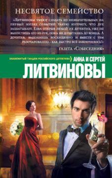 Анна и Сергей Литвиновы - Несвятое семейство