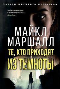 Майкл Маршалл Смит - Те, кто приходят из темноты