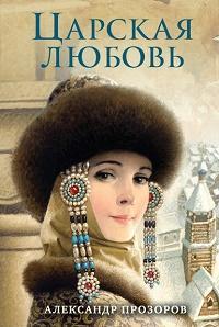 Александр Прозоров - Царская любовь