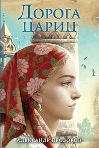 Александр Прозоров - Дорога цариц