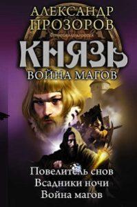 Александр Прозоров - Князь. Война магов (сборник)