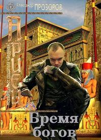 Александр Прозоров - Бремя богов