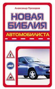 Александр Прозоров - Новая библия автомобилиста