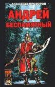 Андрей Беспамятный: Кастинг Ивана Грозного скачать