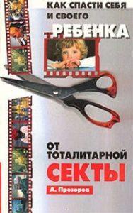 Александр Прозоров - Как спасти ребенка от секты