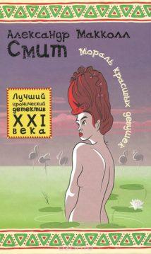 Александр Макколл-Смит - Мораль красивых девушек