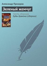 Александр Прозоров - Зеленый жемчуг