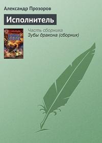 Александр Прозоров - Исполнитель