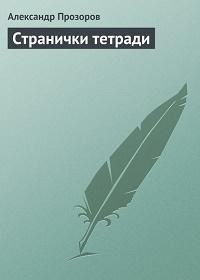 Александр Прозоров - Странички тетради