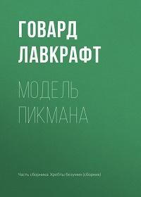 Говард Филлипс Лавкрафт - Модель Пикмана