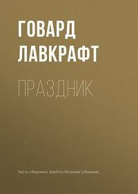 Говард Филлипс Лавкрафт - Праздник
