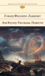 Говард Филлипс Лавкрафт - Артур Джермин