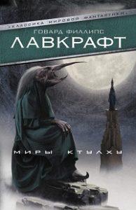 Говард Филлипс Лавкрафт - Миры Ктулху (сборник)