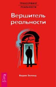Вадим Зеланд - Вершитель реальности