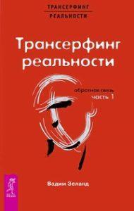 Вадим Зеланд - Трансерфинг реальности. Обратная связь. Часть 1
