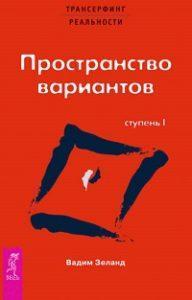 Вадим Зеланд - Трансерфинг реальности. Ступень I: Пространство вариантов