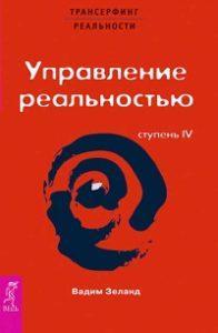 Вадим Зеланд - Трансерфинг реальности. Ступень IV: Управление реальностью