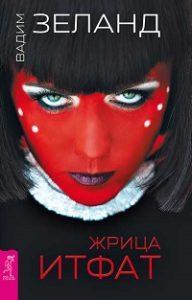 Вадим Зеланд - Жрица Итфат