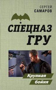 Сергей Самаров - Крупная бойня