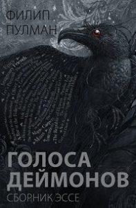 Филип Пулман - Голоса деймонов
