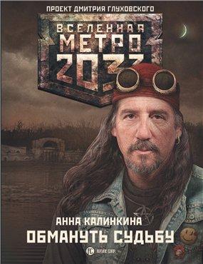 Метро 2033: Обмануть судьбу