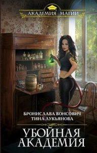 Бронислава Вонсович, Тина Лукьянова - Убойная Академия