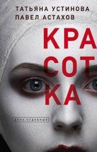 Павел Астахов, Татьяна Устинова - Красотка