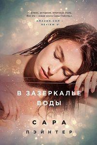 Сара Пэйнтер - В зазеркалье воды