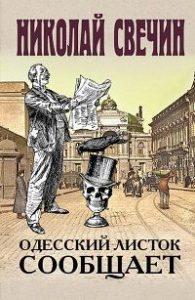 Николай Свечин - Одесский листок сообщает